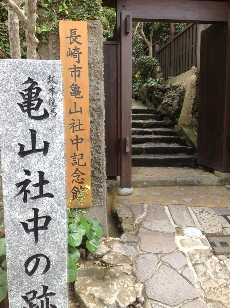 亀山社中03
