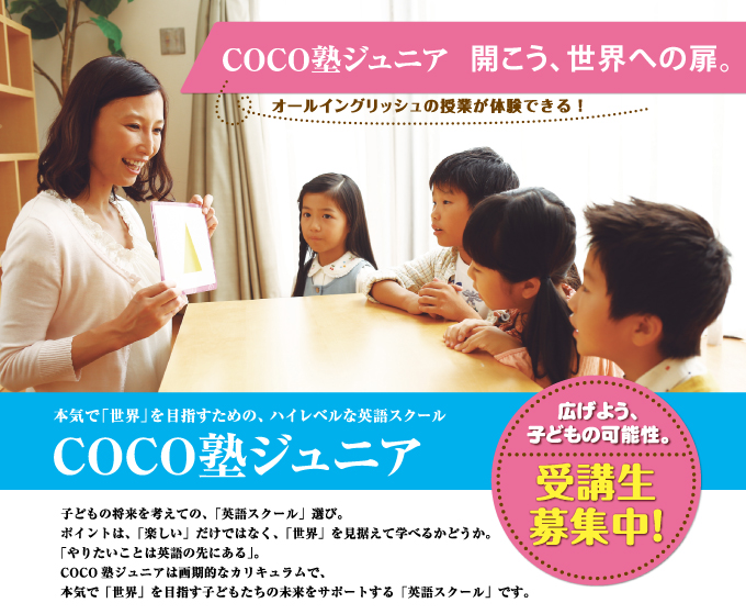 coco_img001