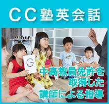 CC塾ジュニア